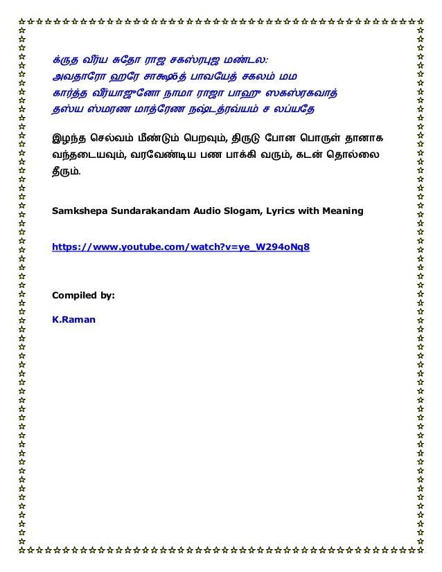 SUNDARA KANDAM PDF IN TAMIL PDF | More Pdf