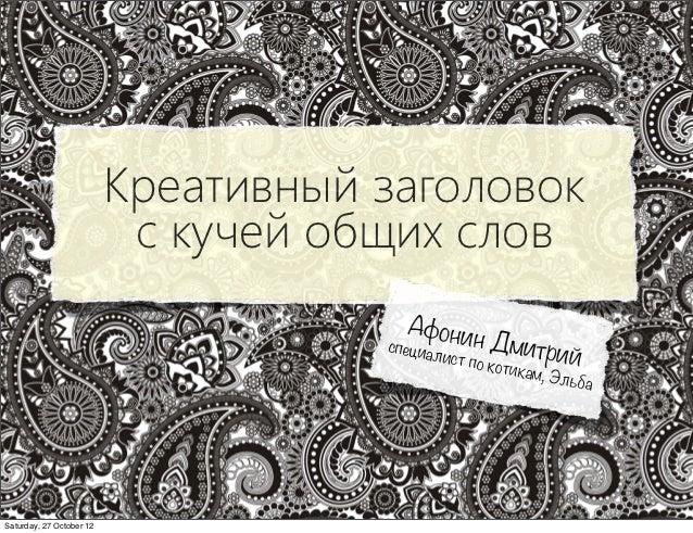 Креативный заголовок                           с кучей общих слов                                       Афони             ...