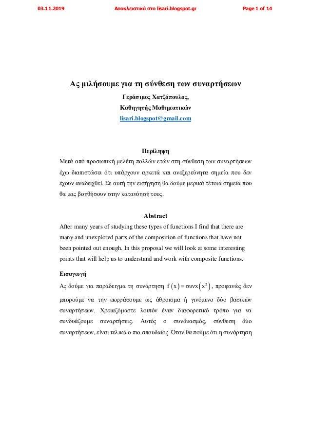 Ας μιλήσουμε για τη σύνθεση των συναρτήσεων Γεράσιμος Χατζόπουλος, Καθηγητής Μαθηματικών lisari.blogspot@gmail.com Περίληψ...