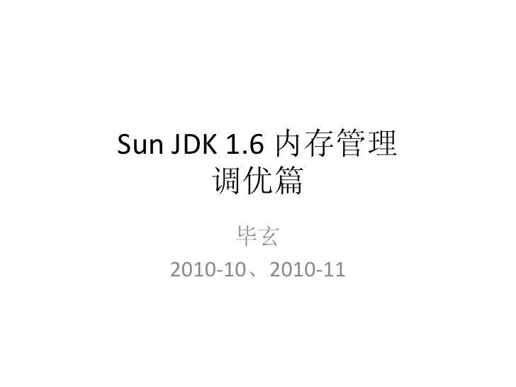 Sun JDK 1.6 内存管理       调优篇        毕玄  2010-10、2010-11