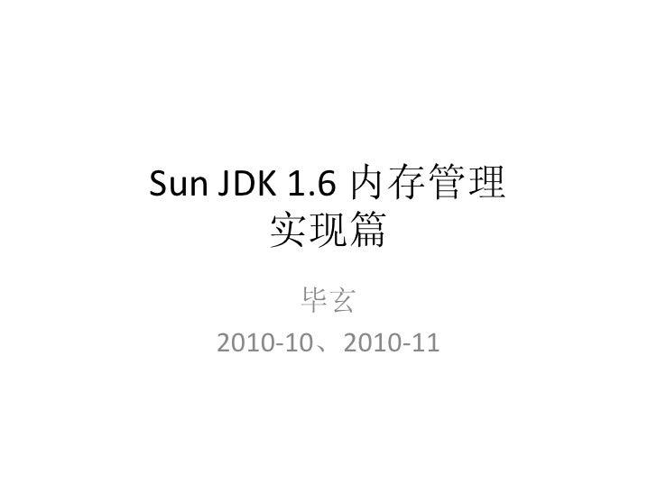 Sun JDK 1.6 内存管理       实现篇        毕玄  2010-10、2010-11