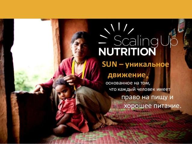 SUN – уникальное движение, основанное на том, что каждый человек имеет право на пищу и хорошее питание.