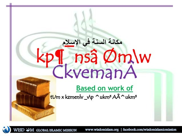 kp¶¯nsâ Ømw مكانةفي السنةاإلسالم Based on work of tUm x kzmenlv _vp ^ukm³ AÂ^ukm³ CkvemanWISD M www.wisdomislam....