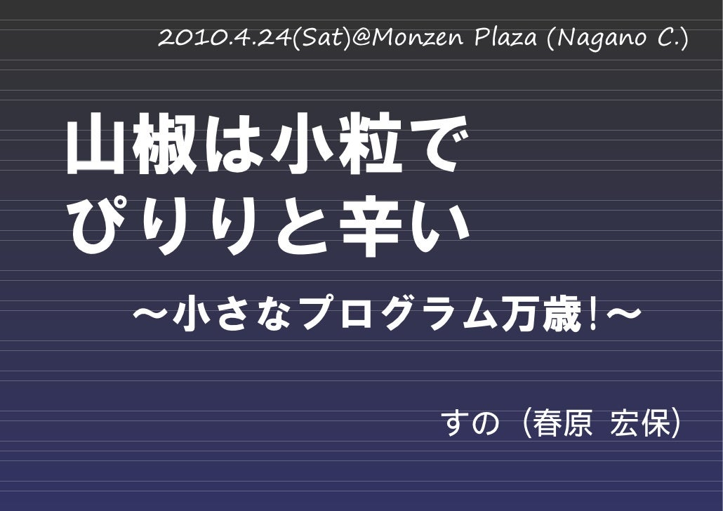 2010.4.24(Sat)@Monzen Plaza (Nagano C.)     山椒は小粒で ぴりりと辛い ~小さなプログラム万歳!~                       すの (春原 宏保)