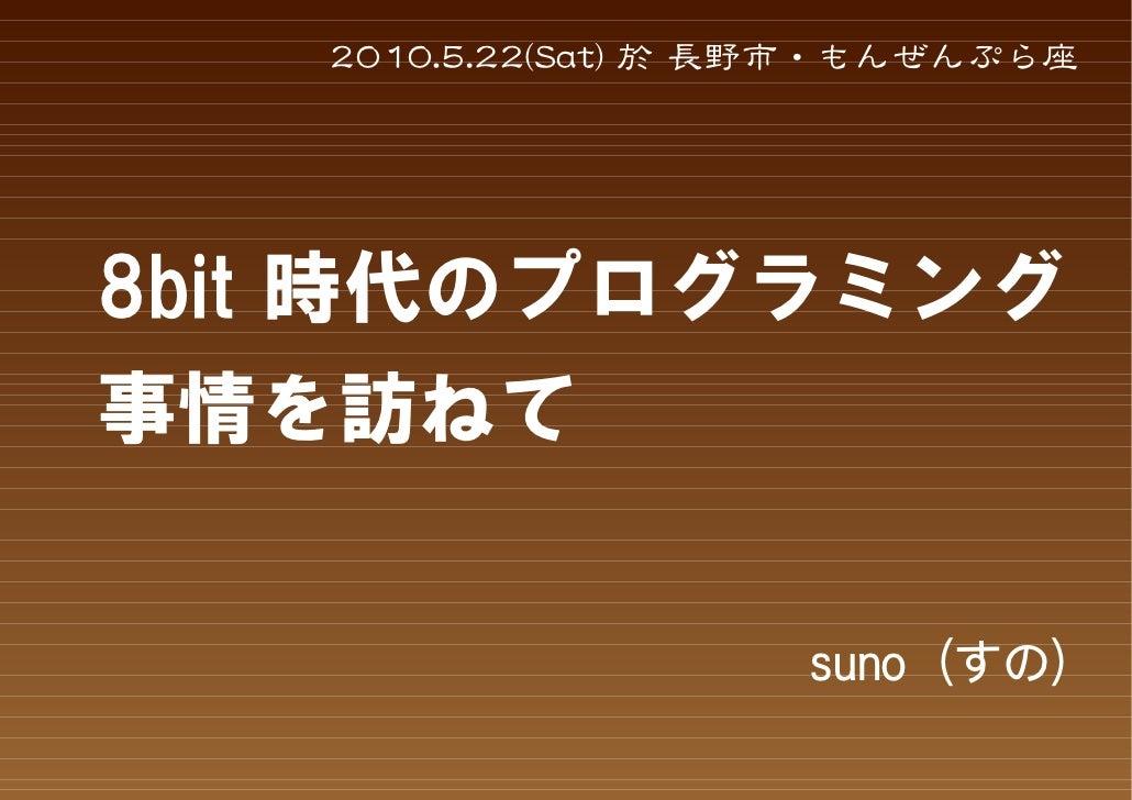 2010.5.22(Sat) 於 長野市・もんぜんぷら座     8bit 時代のプログラミング 事情を訪ねて                       suno (すの)