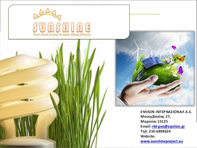 www.sunshineproject.eu SUNSHINE - Smart UrbaN ServIces for Higher eNergy Efficiency (GA no: 325161) ΕΨΙΛΟΝ ΙΝΤΕΡΝΑΣΙΟΝΑΛ Α...