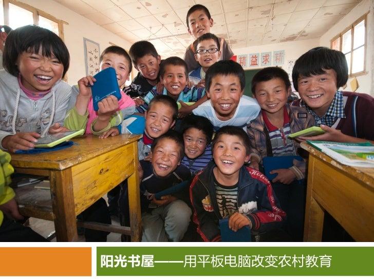 与阳光书屋——用平板电脑改变农村教育