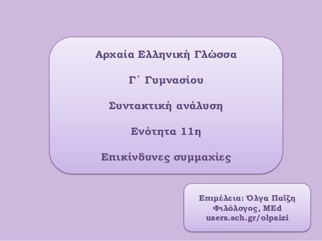 Αρχαία Ελληνική ΓλώσσαΓ΄ ΓυμνασίουΣυντακτική ανάλυσηΕνότητα 11ηΕπικίνδυνες συμμαχίεςΕπιμέλεια: Όλγα ΠαΐζηΦιλόλογος, ΜΕduse...