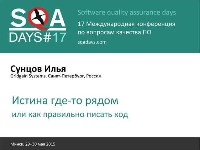 Software quality assurance days 17 Международная конференция по вопросам качества ПО sqadays.com Минск. 29–30 мая 2015 Сун...