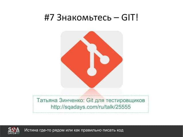 Татьяна Зинченко: Git для тестировщиков http://sqadays.com/ru/talk/25555 Истина где-то рядом или как правильно писать код ...