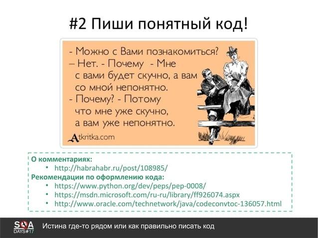 О комментариях: • http://habrahabr.ru/post/108985/ Рекомендации по оформлению кода: • https://www.python.org/dev/peps/pep-...