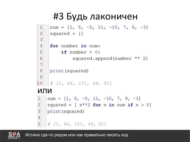 Истина где-то рядом или как правильно писать код #3 Будь лаконичен илиК