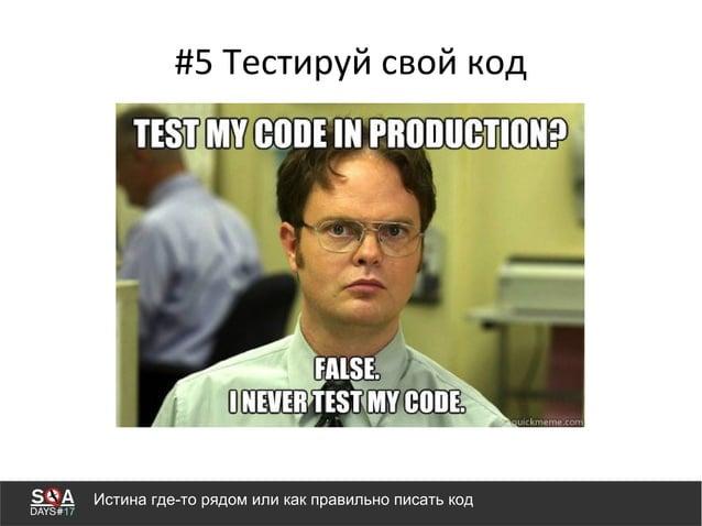 Истина где-то рядом или как правильно писать код #5 Тестируй свой код
