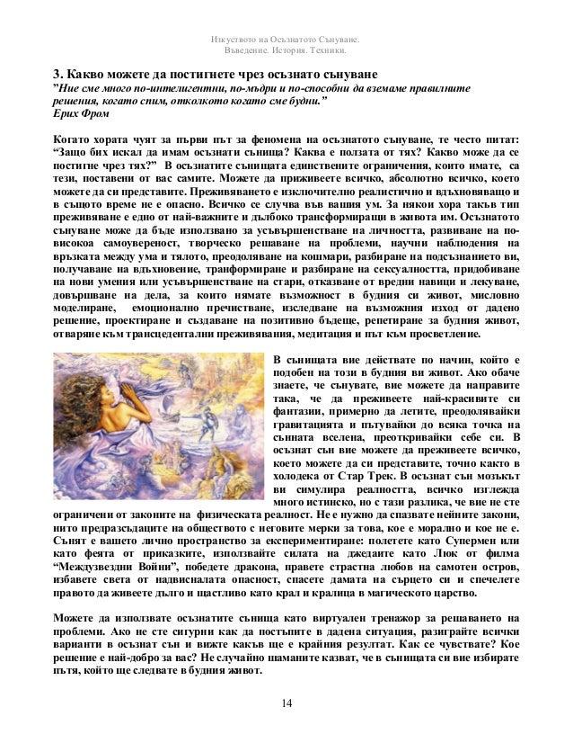 """Изкуството на Осъзнатото Сънуване.  Въведение. История. Техники.  3. Какво можете да постигнете чрез осъзнато сънуване  """"Н..."""