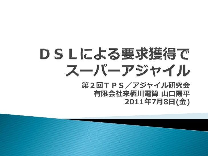 第2回TPS/ゕジャル研究会  有限会社来栖川電算 山口陽平      2011年7月8日(金)