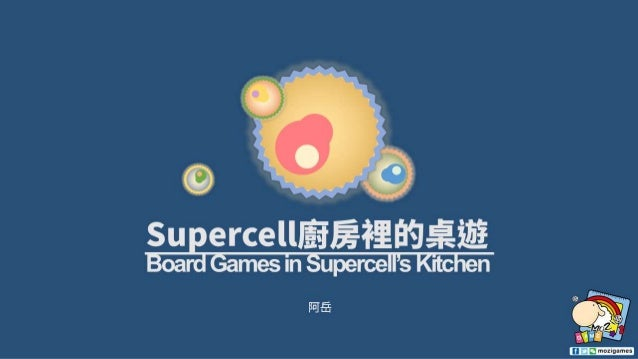 Supercell廚房裡的桌遊 / Board Games in Supercell's Kitchen
