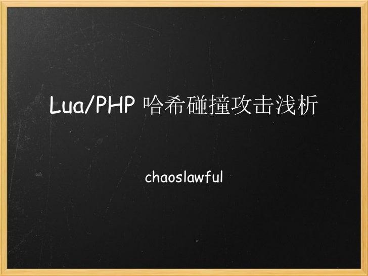 Lua/PHP 哈希碰撞攻击浅析     chaoslawful