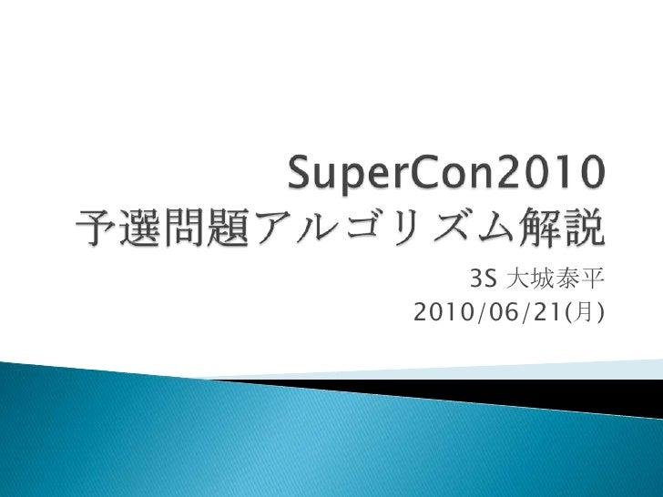SuperCon2010予選問題アルゴリズム解説<br />3S 大城泰平<br />2010/06/21(月)<br />