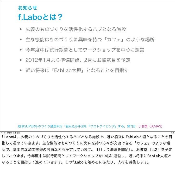 f.Laboの第1期人材募集について Slide 2