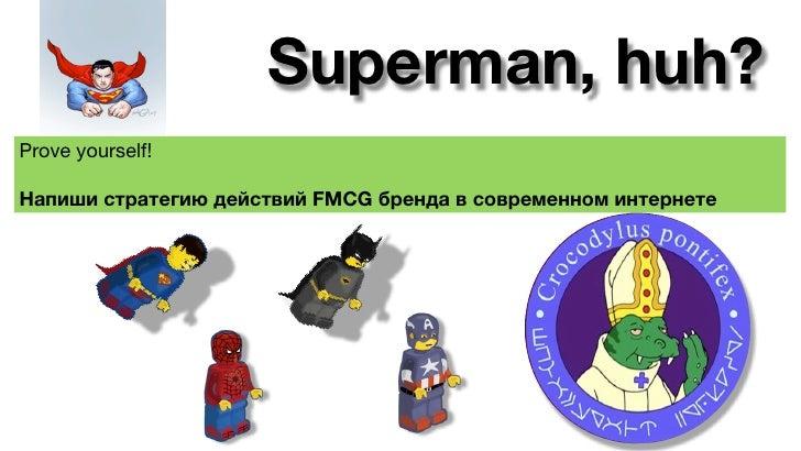 Superman, huh? Prove yourself!  Напиши стратегию действий FMCG бренда в современном интернете