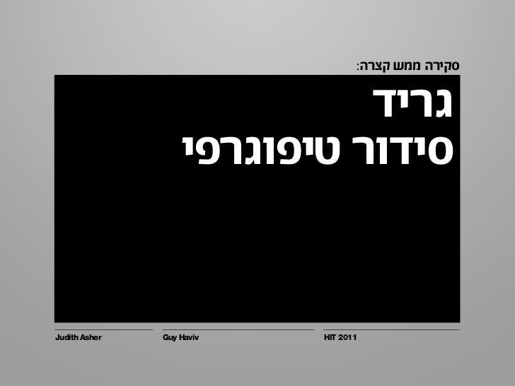 סקירה ממש קצרה:                             גריד                   סידור טיפוגרפיJudith Asher   Guy Haviv   ...