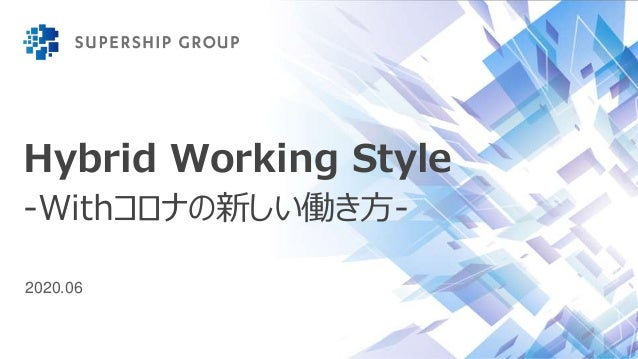 Hybrid Working Style -Withコロナの新しい働き方- 2020.06