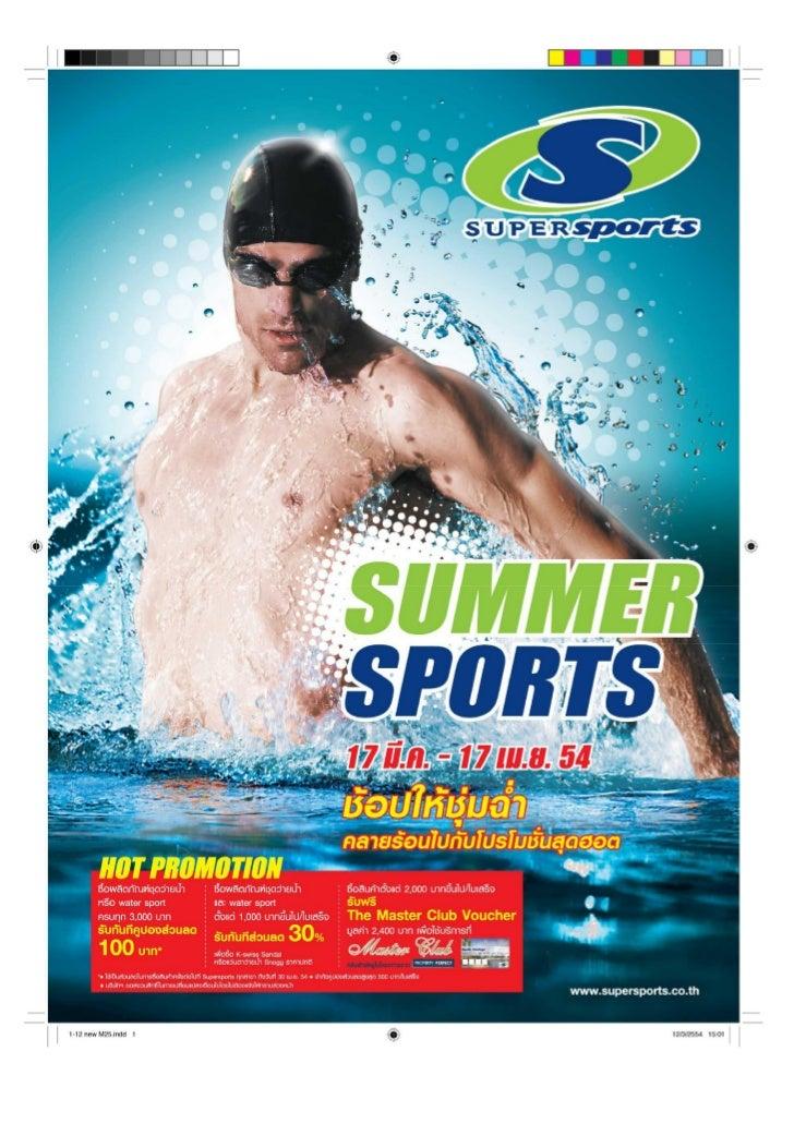 Supersports summer-sale