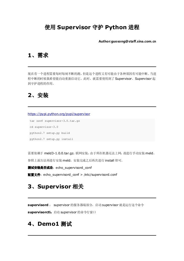 使用 Supervisor 守护 Python 进程 Author:guosong@staff.sina.com.cn 1、需求 现在有一个进程需要每时每刻不断的跑,但是这个进程又有可能由于各种原因有可能中断。当进 程中断的时候我希望能自动重新...