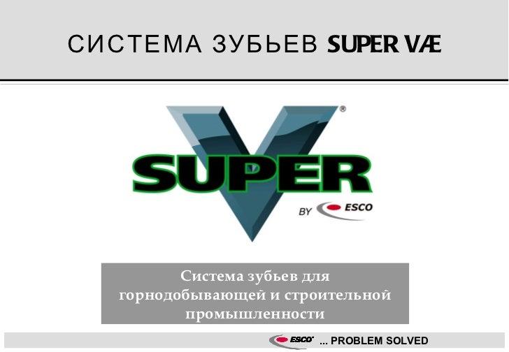 Superv rus