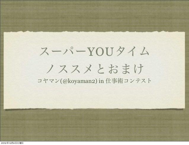 スーパーYOUタイム                 ノススメとおまけ                コヤマン(@koyaman2) in 仕事術コンテスト2012年12月4日火曜日