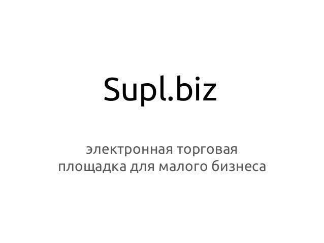 Supl.biz электронная торговая площадка для малого бизнеса