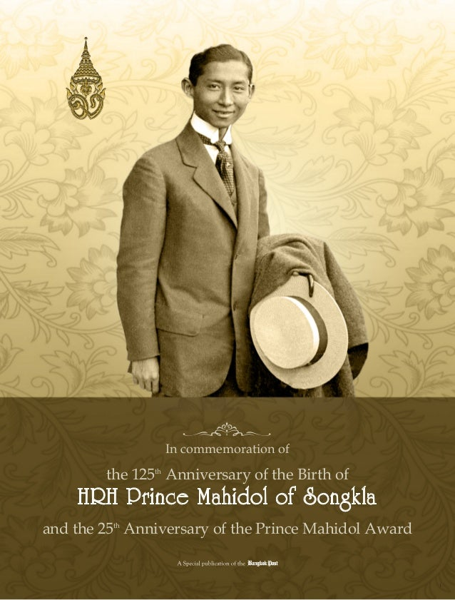 Supplement 125 Anniversary of the Birth of HRH Prince Mahidol of Songkla e1964416905