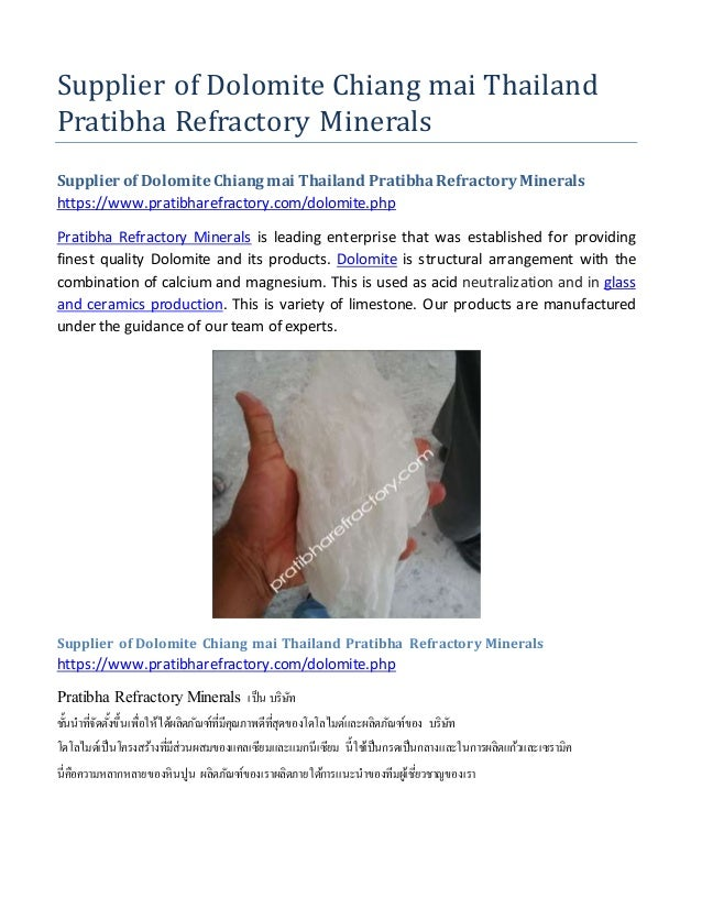 Supplier of Dolomite Chiang mai Thailand Pratibha Refractory Minerals Supplier of Dolomite Chiang mai Thailand PratibhaRef...