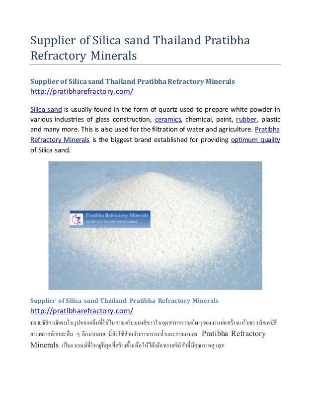 Supplier of Silica sand Thailand Pratibha Refractory Minerals Supplier of Silicasand Thailand PratibhaRefractory Minerals ...