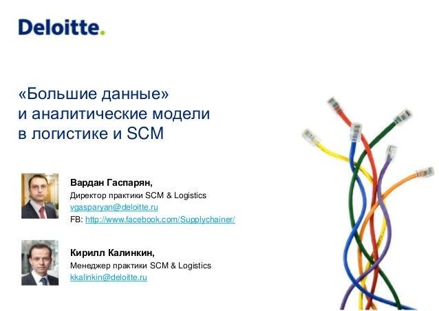 «Большие данные»  и аналитические модели  в логистике и SCM  Вардан Гаспарян,  Директор практики SCM & Logistics  vgaspary...