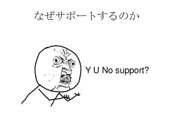 なぜサポートするのか• サポートをすると…