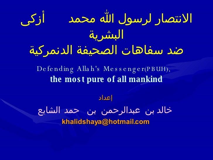 الانتصار لرسول الله محمد     أزكى   البشرية ضد سفاهات الصحيفة الدنمركية   Defending Allah's Messenger  (PBUH),   the most...
