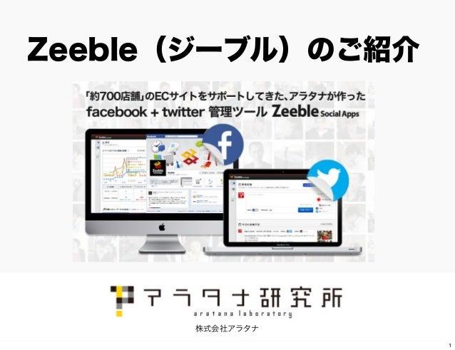 Zeeble(ジーブル)のご紹介 株式会社アラタナ 1