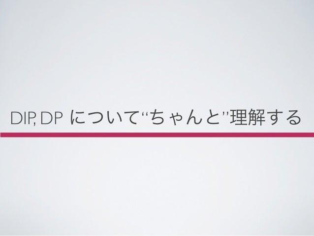 DIP, DP で考える• dip, dp   : Density-independent Pixels• 画面のピクセル密度に基づいて抽象的な単位• 画面設計する場合は                 pixel ではなく dip, dp で...