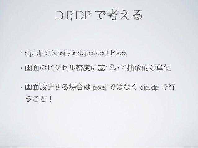 1DIPって何PXなの?• デバイスの   dpi 解像度(ピクセル密度)によって異なる• デバイスの   dpi が5種類(ldpi, mdpi, hdpi, xhdpi,xxhdpi)のどれに当てはまるかによる