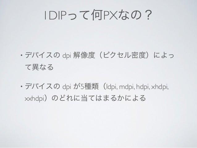 LDPI, MDPI, HDPI, XHDPI,XXHDPI          ldpi      約120dpi           1 dip = 0.75 px         mdpi       約160dpi            ...