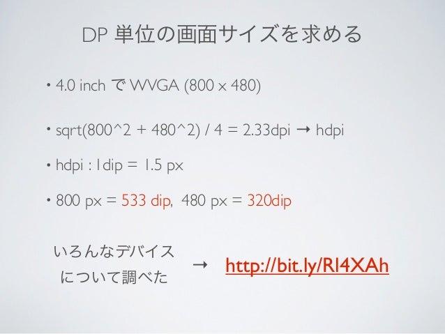 抑えておくべき画面サイズ                (ハンドセット)• 320   dp x 480 dp   320 dp x 480 dp に収まるようにする                      ただし、最近は 320 dp x ...