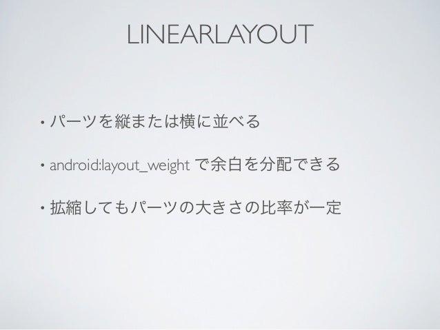 """それぞれに                 保存に layout_weight = """"1""""layout-weight = """"1""""   チェックインに layout_weight = """"2"""""""
