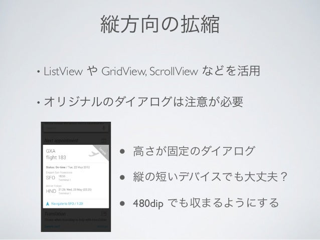 RELATIVELAYOUT で縦拡縮• 親の   GroupView に対する相対位置で指定• 残りの部分が拡縮される• スクロールがない画面で有用