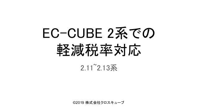 EC-CUBE 2系での 軽減税率対応 2.11~2.13系 ©2019 株式会社クロスキューブ