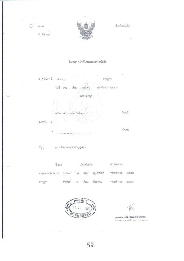 Supremecourt14905 2556-drug act2510section32