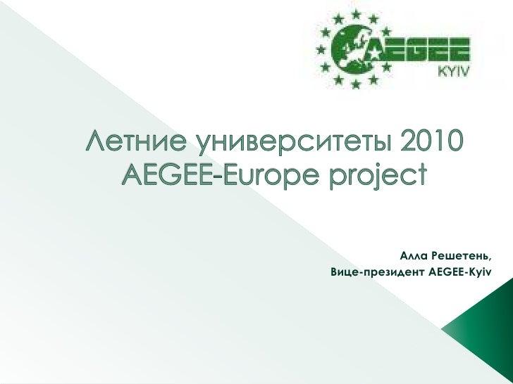 Алла Решетень, Вице-президент AEGEE-Kyiv