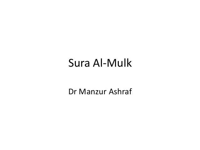 Sura Al-Mulk Dr Manzur Ashraf