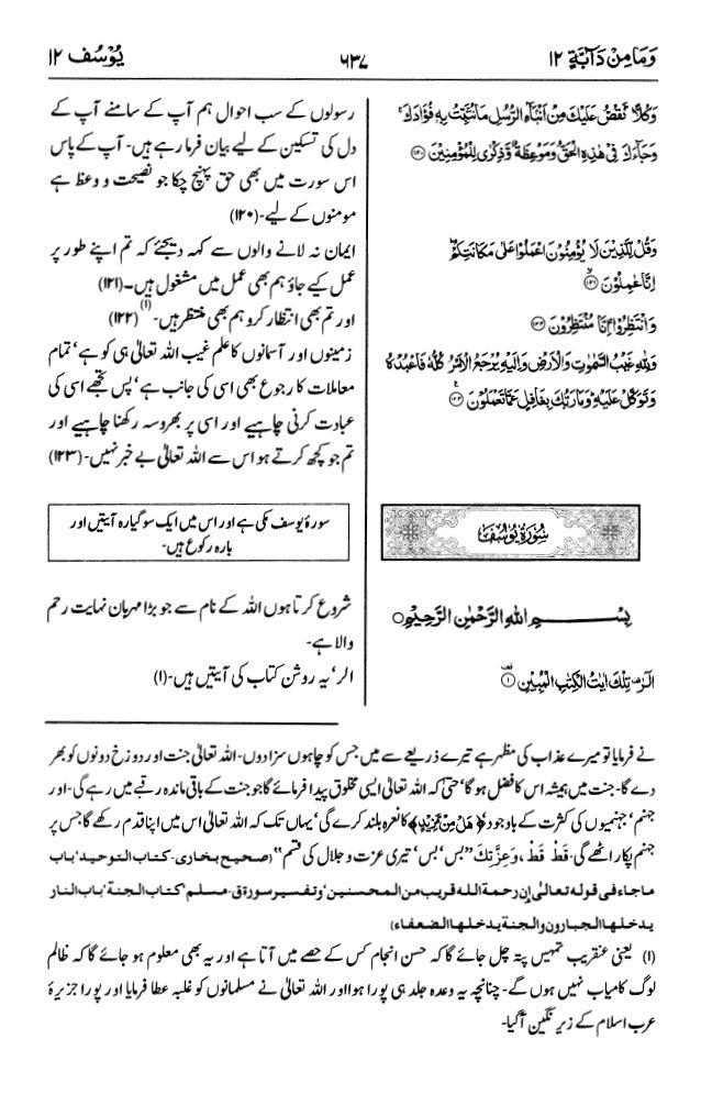 اردو  ترجمہ و تفسير ( يوسف ) ١٢ سورۃ القرآن [PDF] ┇ Quran Surah 12 Yusuf Urdu Translation
