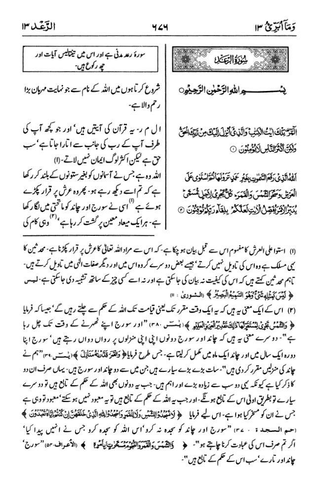 اردو  ترجمہ و تفسير ( الرعد ) ١٣ سورۃ القرآن [PDF]